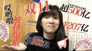 papi酱 - 双十一,真有趣【papi酱的周一放送】 thumbnail