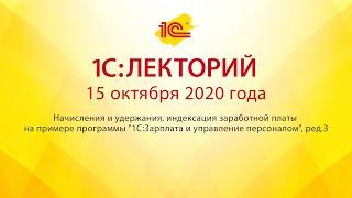 1C:Лекторий 15.10.20 Начисления и удержания, индексация заработной платы на примере программы 1С:ЗУП
