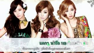 [Audio][HD] Thai Karaoke & Sub :: TTS (SNSD) - Love sick