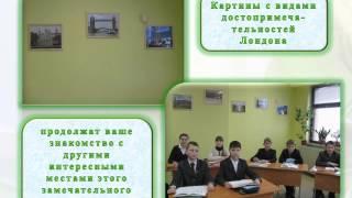 Кабинет английского языка в (2010 офис)(, 2013-03-16T10:40:22.000Z)