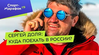 Сергей Доля доказывает, почему Россия красивее всех остальных стран