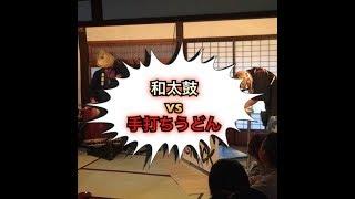 今回は和太鼓とROCKしてきました。 【チャンネル登録よろしくお願いしま...