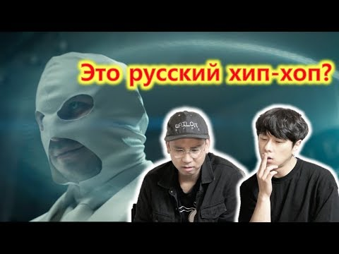[ RAM — Пот ] Корейский певец видит русский хип - хоп !!