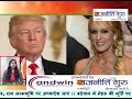 Porn star 'physically threatened' over alleged affair with US President Donald Trump