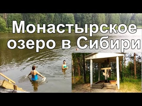 Озеро Монастырское, как памятник природы в Енисейском районе