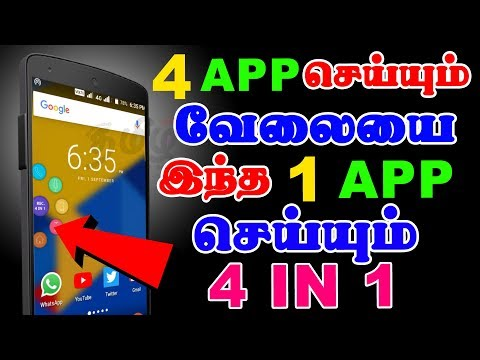 இனி இந்த ஒரு APP போதும் | 4 IN 1 - Call Recorder, Screen Recorder, Video Recorder, Voice Recorder