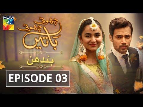 Bandhan | Episode #03 | Choti Choti Batain | HUM TV | 24 March 2019