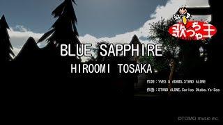 【カラオケ】BLUE SAPPHIRE/HIROOMI TOSAKA