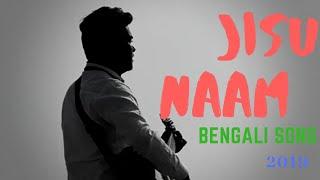 New Bengali Christian Song Jishu Naam Bengali Gospel Song (Yeshu Naam by Yeshua Band A)  New Year
