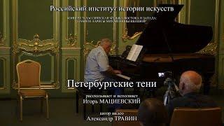 Игорь Мациевский - исполняет автор - Петербургские тени. Видео - Александр Травин