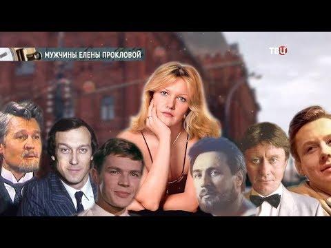 Мужчины Елены Прокловой