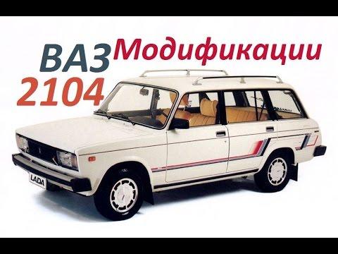 Премьера ! ВАЗ-2104 «Жигули» ! Модификации !