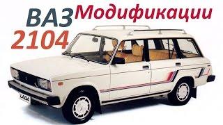 видео История ВАЗ 2104