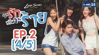 Love Songs Love Series ตอน จะรักหรือจะร้าย EP.2 [4/5]