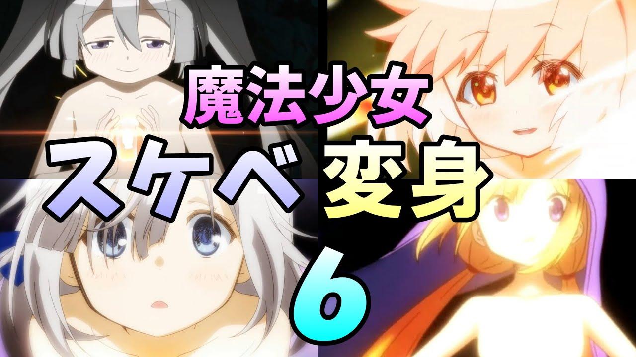 【マギレコ】変身がスケベでイケない魔法少女6弾 【マギアレコード】
