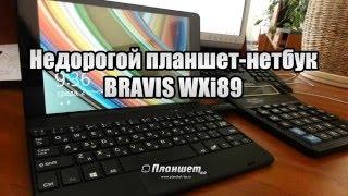 Bravis WXi89 - неплохой и сравнительно недорогой планшет-нетбук для украинцев