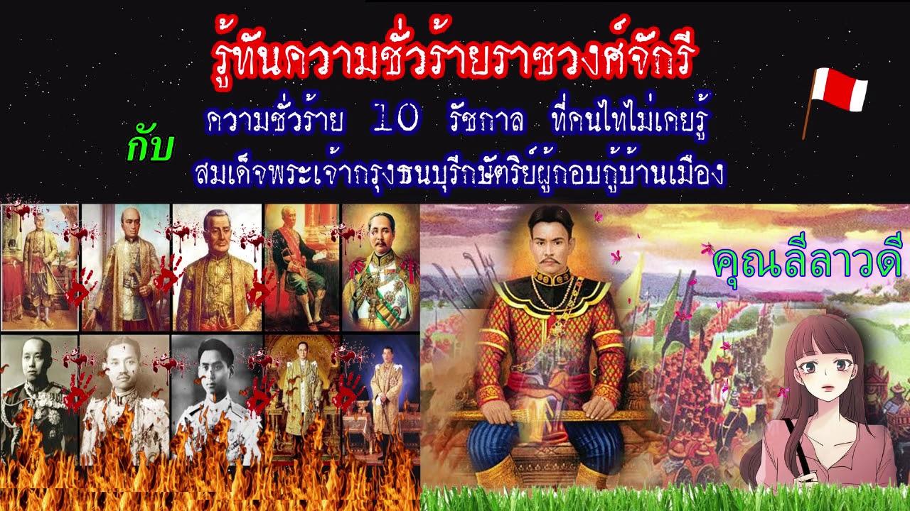 ราชวงศ์จักรี รัชกาลที่1 ถึง 10 ความชอบธรรมให้ราชวงศ์จักรีหามีไม่