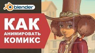 2D-анимация в Blender - Урок 1