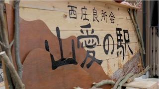 徳島県三好郡東みよし町 企業プロジェクト 地域映像