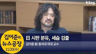 일본 시판중인 분유, 세슘 검출(김익중)│김어준의 뉴스공장