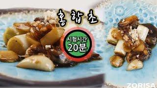 한식조리기능사실기/홍합초