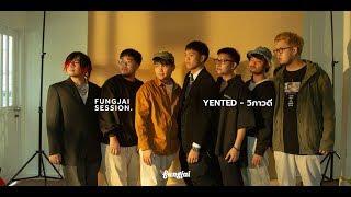 YENTED - วิภาวดี (Live) | Fungjai Session