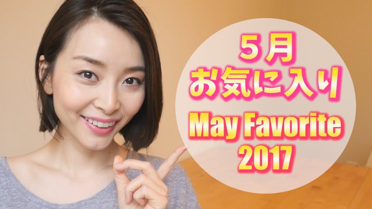 5月のお気に入り♡May Favorite 2017❤︎告知あり!
