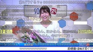 穂川果音 SOLiVE24旅立ち コメ付き 穂川果音 検索動画 27