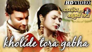 KHOLIDE TORA GABHA GAJARA | Romantic Film Song I TO BINA  MO KAHANI ADHA I Anubhab, Archita