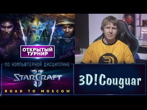 "3D!Couguar. Интервью на ""Road to Moscow"". Starcraft 2 LAN 2018"