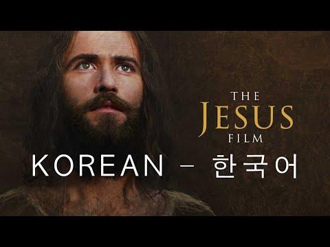 """한국어-영화 """"예수"""" - ?? Korean - The Jesus Film - 1Billion.org"""