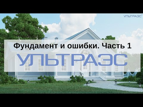 Строительство дома. Фундамент и ошибки. 1