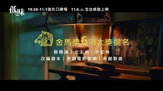 威視電影【孤味】催淚預告 (10.30搶先口碑場 11.06全台上映)
