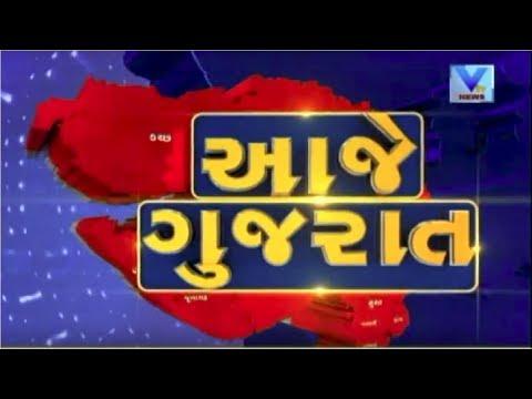 Aaje Gujarat (આજે ગુજરાત) | 9th November '17 | Vtv News
