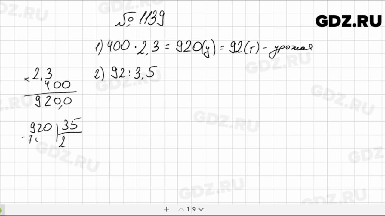 Решение задачи 1139 5 класс динамика поступательного движения задачи решение