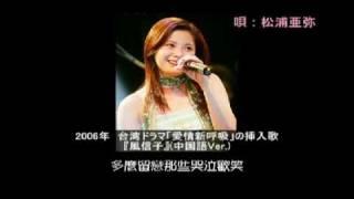 由松浦亞彌演唱的「風信子」(中文版),是台灣的中華電視公司(CTS)製...