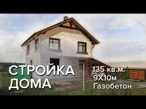 Строительство дома 9х10 из газобетона площадью 135 кв.м.