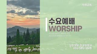 서재교회 21.4.14 수요예배