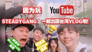 因为玩Youtube 我们STEADYGANG终于一起去台湾拍影片啦!最Cringe杨宝贝 最爆笑阿源 全都在这里!【Daily Vlog10 台湾篇】