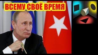 И долго ли после этого протянет Путин?