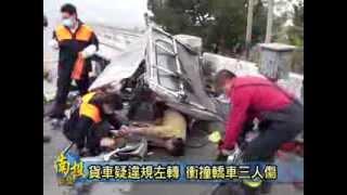 南投新聞-竹山南雲大橋對撞車禍