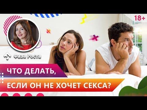 Что делать, если партнер не хочет секса? Почему мужчина не хочет секса? Психология отношений