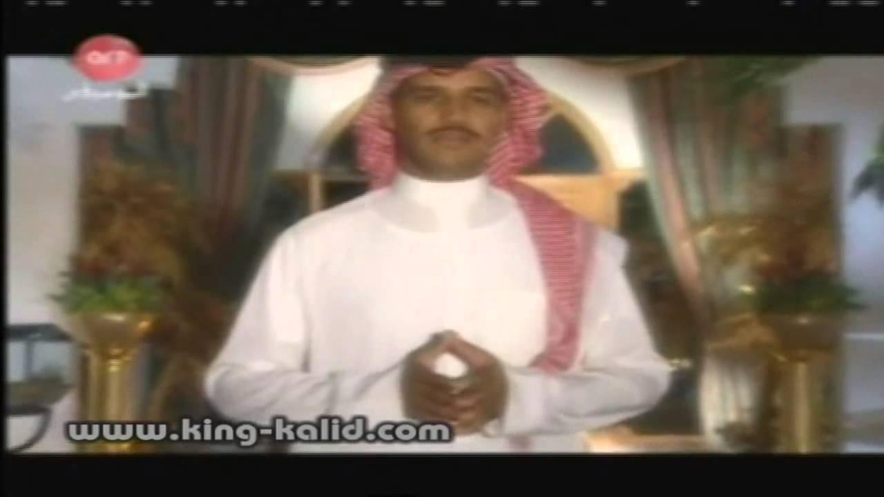 خالدعبدالرحمن وش تبين فديو كليب Youtube