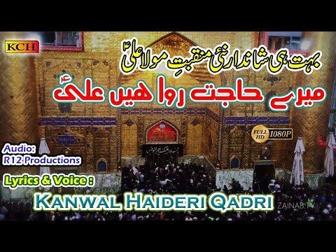 Beautiful Manqabat in Female Voice || Mere Hajat Rawa Ali ||Kawal Haideri Qadri