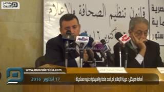 مصر العربية | أسامة هيكل: حرية الإعلام لم تعد منحة والسيطرة عليه مستحيلة