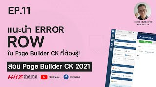 EP.11 แนะนำ ERROR ROW - สอน Page Builder CK 2021