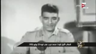 كل يوم - الخطاب الأول للواء محمد نجيب عقب ثورة 23 يوليو 1952