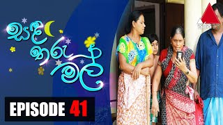 සඳ තරු මල් | Sanda Tharu Mal | Episode 41 | Sirasa TV Thumbnail