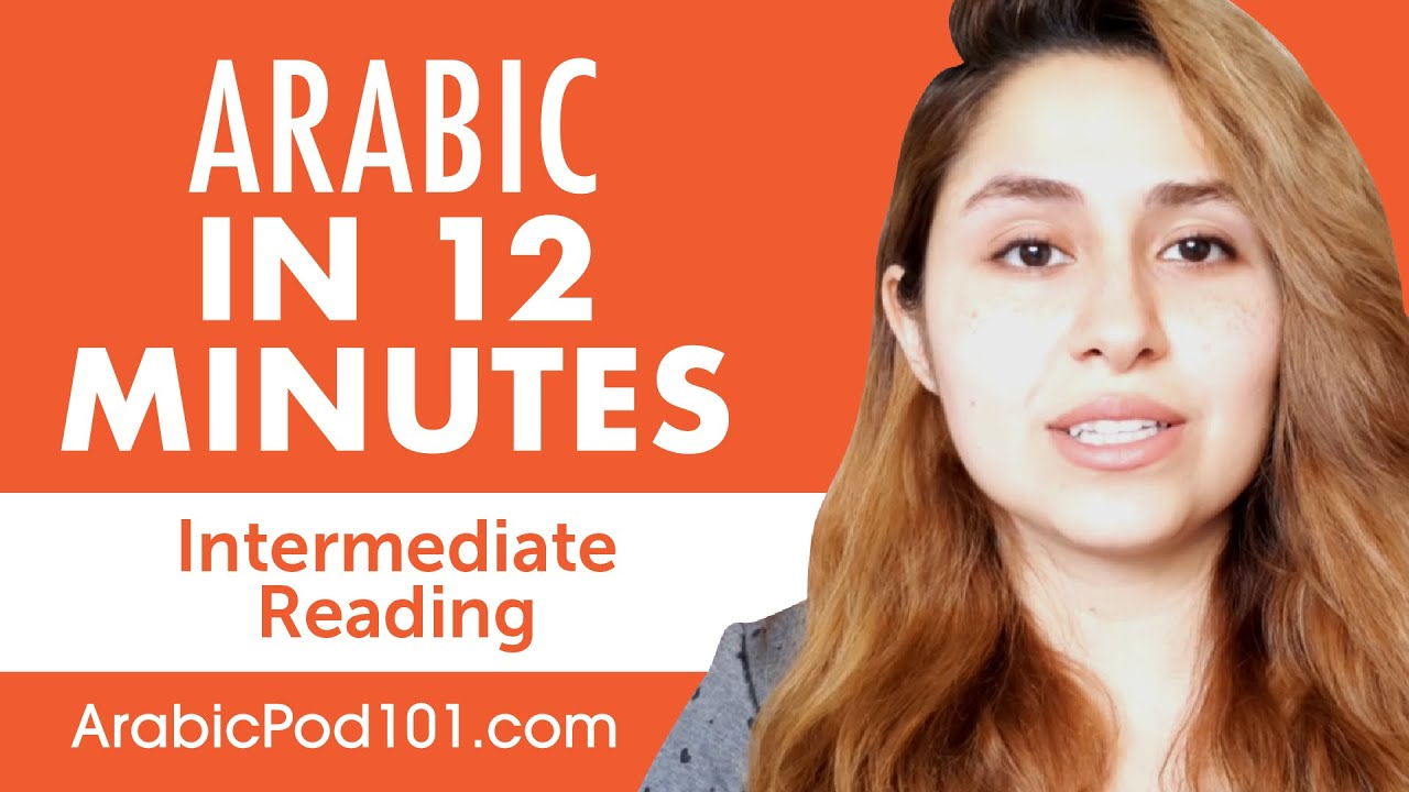 12 Minutes of Arabic Reading Comprehension for Intermediate Learners