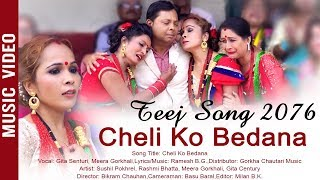 New Teej Song 2076 - Cheli Ko Bedana (चेली को बेदना) | Gita Century, Meera Gorkhali | Sushil, Rashmi